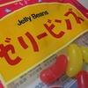 春日井ゼリービンズは、スマホ時代の救世主お菓子である。