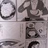 創太郎の出張ぼっちめし(2)