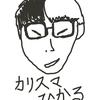 ☆大人気ユーチューバー「ヒカル」「ラファエル」について‼ アンチに物申す( ゚Д゚)