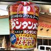 麺類大好き241 サンヨー元祖ニュータンタンメン メチャ辛
