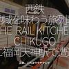 525食目「西鉄 地域を味わう旅列車[ THE RAIL KITCHEN CHIKUGO ]に福岡天神駅で遭遇」正直、これはウラヤマシイ