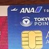 陸マイラー クレジットカード発行と忙しい1週間。汗