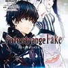 『Fate/strange Fake (3)』を読み終わった