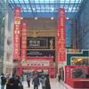 1029 アジア最大のショッピングモール