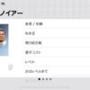 【ウイイレアプリ2019】個人的お気に入りGK!!