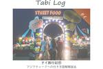 タイ旅行記⑨アジアティークへの行き方図解解説&園内マップ&営業時間