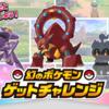 【ポケモン剣盾】幻のポケモンゲットチャレンジのキャンペーンが開始!ポケカや事前登録、対象商品について
