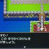 【3DS版ドラゴンクエスト3プレイ日記その19】バラモス倒したので新たな世界へ向かいますd( ̄  ̄)