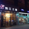錦江之星 張家界天門山店 ホテル情報(張家界)