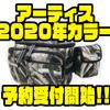 【ボトムアップ】人気オカッパリバッグの2020年カラー「アーティス ボーン・エータックゴースト」通販予約受付開始!