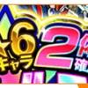 モンストガチャ日記「☆6←2体確定ガチャを引くべきか?」2017/12/31