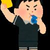 【遊戯王】不正に対するジャッジキルの現実【ほぼ意味無し】