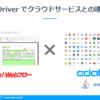 Create!Webフローのサブフォームにkintoneデータを一覧表示させて使ってみた:CData kintone JDBC Driver