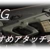 【攻略】COD MW(PS4) ~AUGのおすすめアタッチメント~