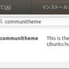 Ubuntu 18.04 の外観 (テーマ) を新しくする (Yaru のインストール)