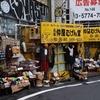 仲屋むげん堂/しぶや宇田川町