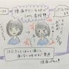 出産編#4 | 産院到着〜ここからが長い?!