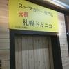 スープカリー専門店 元祖 札幌ドミニカ / 札幌市中央区南5条西3丁目 Nグランデビル 4F