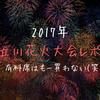 2017年の立川花火大会を得て。有料席を買うときの注意。