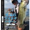 西平守良最新DVD「至高のワカサギパターン」発売!