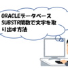 【SQL】SUBSTR関数の使い方 (ORACLE DATABASE 12C SQL基礎)