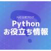 Python ドキュメント翻訳ハンズオンの紹介