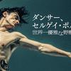 ダンサー、セルゲイ・ポルーニン 世界一優雅な野獣の無料動画をU-NEXTで見る|映画