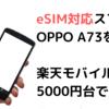ガジェット|eSIM対応スマホ OPPO A73を紹介  楽天モバイルなら5,000円台で買える