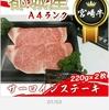ふるさと納税で食べた宮﨑県の『新米コシヒカリ』と『宮崎牛A4ランクサーロインステーキ』が美味しすぎて神!!ダメ押しは『ビール金麦』