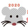2020年の干支は「子(ねずみ)」ですか?「庚子(かのえね)」ですよ!