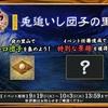 刀剣乱舞「兎追いし団子の里」2017年9月イベント