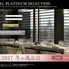 ROYAL PLATINUM SELECTION【クラブ・オンカード セゾン ゴールド限定サイト】の紹介