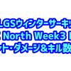 ALGSウィンターサーキットWeek3 APAC North リージョナル決勝 詳細成績まとめ