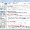 全文検索インデックス進捗(2)