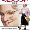 映画「ミセスダウト」ロビン・ウィリアムズによる笑えるファミリー物語!あらすじ、感想、ネタバレあり。