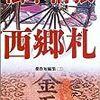 松本清張「西郷札」(4)