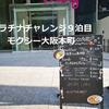 【プラチナチャレンジ9泊目】ノマドワーカーも必見。モクシー大阪本町 宿泊レビュー プラチナチャレンジ終了
