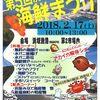 第5回浜坂みなと海鮮祭りが2月17日開催されます。