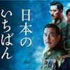 【日本のいちばん長い日】「U-NEXT」「Hulu」
