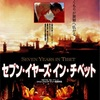 映画『セブンイヤーズインチベット』ネタバレあらすじキャスト評価ブラピ実話映画