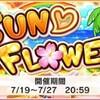 「SUN♡FLOWER」開催!