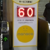 【名鉄・名市交】manaca導入まであと60日!カウントダウンボード設置。