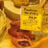 福島(大阪)のパン屋「PARIS-h」