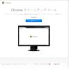 Chrome クリーンアップ ツール(Chrome Cleanup Tool)を使ってみた。