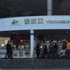 【横浜横須賀連絡道路】横須賀パーキングエリアでよこすか海軍カレーパン。