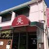 【食レポ】〜パスタフレスカ英〜福岡県早良区にある本格生パスタの名店を紹介!(店舗情報と独自評価付き)