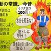 稽古日記~水分補給は大事 article52