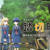 2018春アニメ、視聴候補選定。