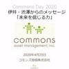 コモンズ投信のオンラインイベント「未来を信じる」(2020/4/25)