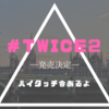 『#TWICE2』発売決定。ハイタッチ会ありますね【TWICE】
